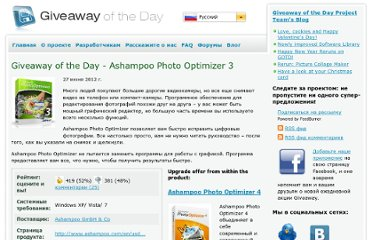http://ru.giveawayoftheday.com/ashampoo-photo-optimizer-3/