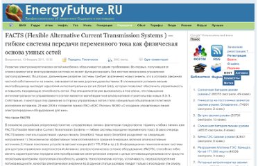 http://energyfuture.ru/facts-flexible-alternative-current-transmission-systems-gibkie-sistemy-peredachi-peremennogo-toka-kak-fizicheskaya-osnova-umnyx-setej