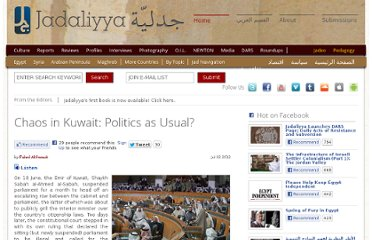 http://www.jadaliyya.com/pages/index/6263/chaos-in-kuwait_politics-as-usual