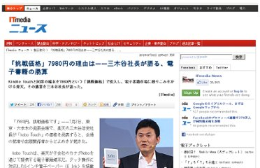 http://www.itmedia.co.jp/news/articles/1207/02/news136.html
