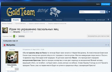 http://goldteam.su/forum/index.php?showtopic=13910