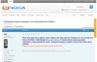 http://forum.allnokia.ru/viewtopic.php?t=72346
