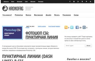 http://hronofag.ru/2012/03/cs6-dashline/