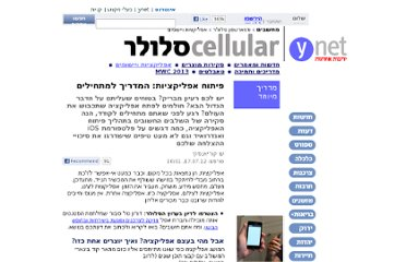 http://www.ynet.co.il/articles/0,7340,L-4256138,00.html