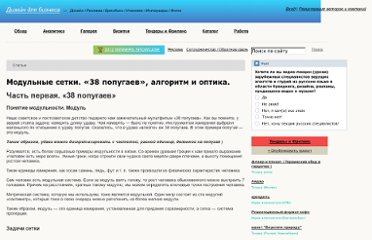 http://design-for-business.ru/analytics/articles/id/504
