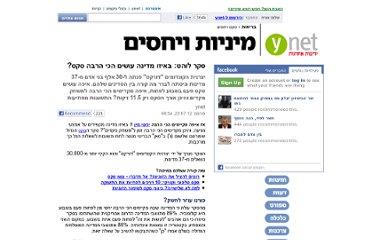 http://www.ynet.co.il/articles/0,7340,L-4258571,00.html