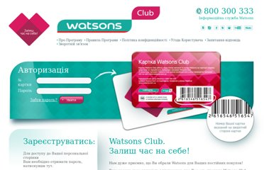 http://club.watsons.com.ua/club/welcome.dc