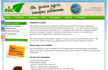 http://e-learningcenter.ru/uslugi
