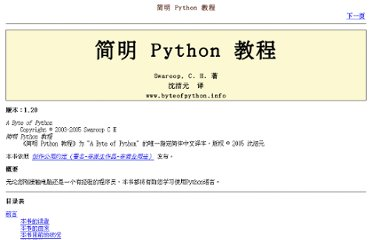 http://woodpecker.org.cn/abyteofpython_cn/chinese/index.html