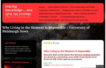 http://livasperiklis.com/2012/08/13/why-living-in-the-moment-is-impossible-university-of-pittsburgh-news/