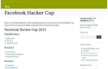 http://think.in.ua/pages/Facebook-Hacker-Cup