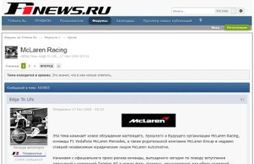 http://forum.f1news.ru/index.php?/topic/32764-mclaren-racing/