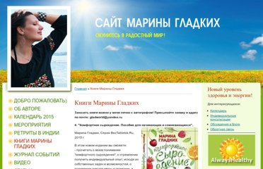 http://gladworld.ru/books