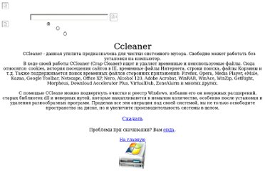 http://windows7-program.narod.ru/Portable/ccleaner/