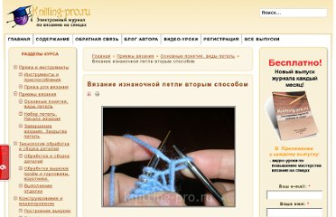 http://knitting-pro.ru/basic-stitch/left-stitch-2.html