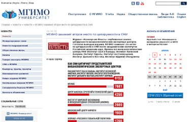 http://mgimo.ru/news/university/document228952.phtml