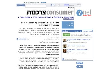 http://www.ynet.co.il/articles/0,7340,L-3351132,00.html