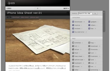 http://lab.3fl.jp/iphone-idea-sheet-v01/