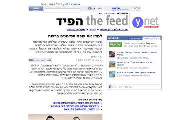 http://www.ynet.co.il/articles/0,7340,L-4311351,00.html