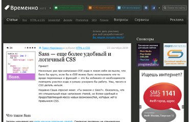 http://vremenno.net/html-css/improving-css-with-sass/