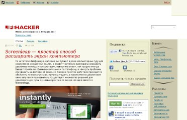 http://lifehacker.ru/2012/04/05/screenleap/