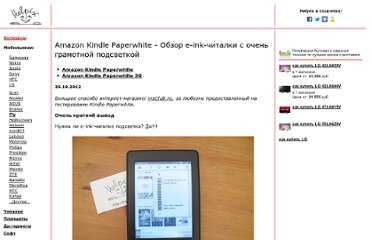 http://helpix.ru/opinion/201210/amazon-kindle-paperwhite-review.html