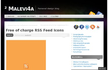 http://malevi4.wordpress.com/2008/05/09/free-of-charge-rss-feed-icons/