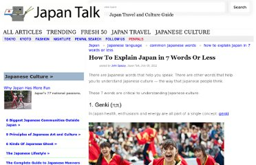 http://www.japan-talk.com/jt/new/7-most-important-Japanese-words