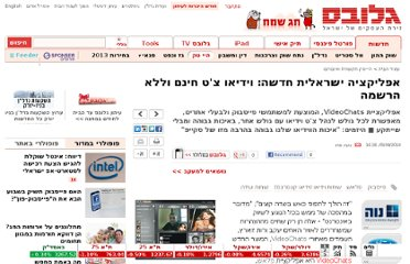 http://www.globes.co.il/news/article.aspx?did=1000579940