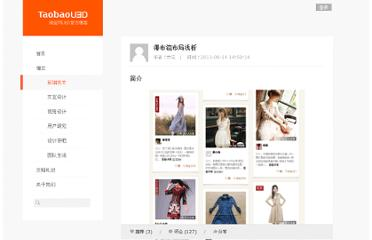 http://ued.taobao.com/blog/2011/09/waterfall/