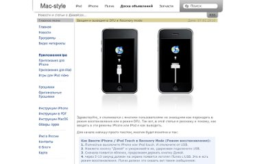 http://iphones-3gs.ru/articles/11/