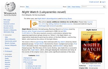 http://en.wikipedia.org/wiki/Night_Watch_(Lukyanenko_novel)