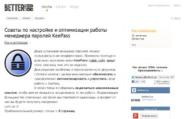 http://betteri.ru/post/sovety-po-nastroyke-i-optimizacii-raboty-menedzhera-paroley-keepass.html