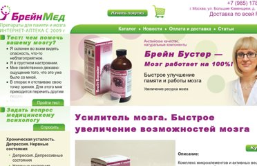 http://www.brainmed.ru/catalog/r20