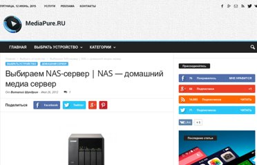 http://mediapure.ru/domashnij-server-2/vybiraem-nas-server-nas-domashnij-media-server/