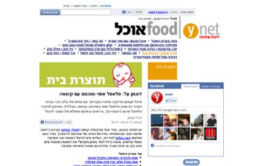 http://www.ynet.co.il/articles/0,7340,L-4348628,00.html