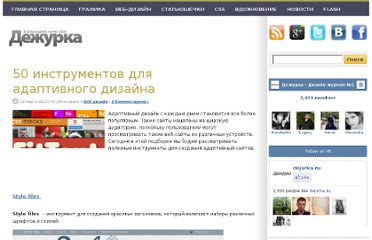http://www.dejurka.ru/web-design/tools_for_responsive_web_design/