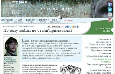 http://antropogenez.ru/zveno-single/507/