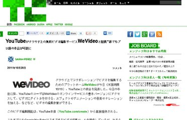 http://jp.techcrunch.com/2011/10/20/20111019youtube-gets-free-collaborative-video-editing-thanks-to-new-wevideo-integration/