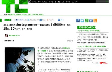 http://jp.techcrunch.com/2011/08/04/20110803instagram-150-million/