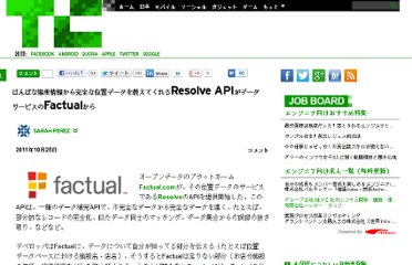 http://jp.techcrunch.com/2011/10/25/20111024new-factual-resolve-api-will-help-clean-up-complete-location-databases/