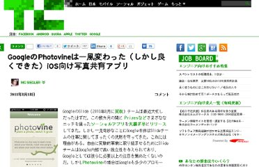 http://jp.techcrunch.com/2011/08/18/20110817photovine/