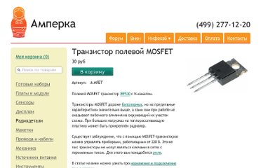 http://amperka.ru/collection/components/product/mosfet-transistor