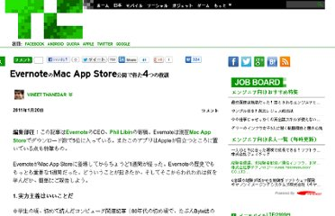 http://jp.techcrunch.com/2011/01/20/20110119evernote-mac-app-store/