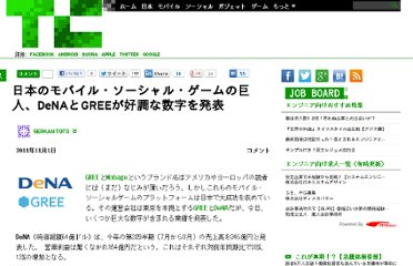 http://jp.techcrunch.com/2011/11/01/20111031dena-gree-japan/