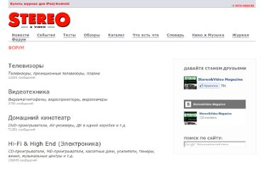 http://stereo.ru/before/forum/
