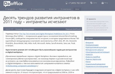http://net4people.ru/trendy-intranet-2011/#.UVjQOtGI70M