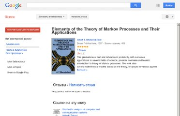 http://books.google.com.ua/books/about/Elements_of_the_theory_of_Markov_process.html?hl=ru&id=k5B_FTRi290C#v=onepage&q=Elements%20of%20the%20Theory%20of%20Markov%20Processes%20and%20Their%20Applications&f=false