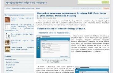 http://omelchuck.ru/review-synology-ds213air-p2/