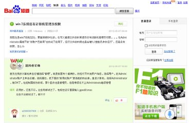 http://zhidao.baidu.com/question/420350176.html